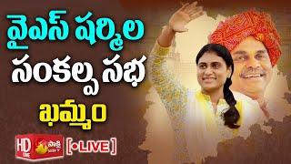 YS Sharmila Sankalpa Sabha | YS Vijayamma | Khammam | Sakshi TV