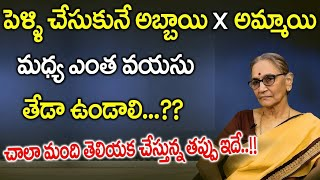 Anantha Lakshmi - Best Age Gap in between Husband and Wife ||| SumanTV Mom