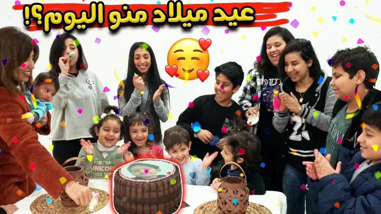 حفله صغيره لعيد ميلاد تتوقعون منو Youtube