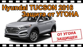 Защита от угона Hyundai TUCSON 2016 на базе системы AutoLis Mobile