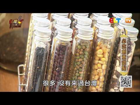 台灣呷透透-九份老街 (完整節目)