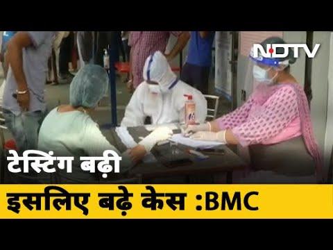 COVID-19 Mumbai News: मुंबई में फिर बढ़ने लगे Coronavirus के मामलों ने बढ़ाई चिंता