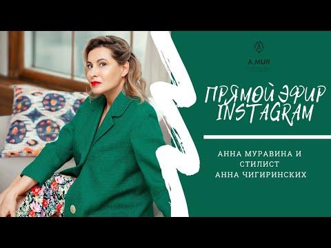 Дизайн и стиль | Анна Муравина и Анна Чигиринских