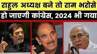 Revolt in Congress: Dissidents's New Claim राहुल गांधी कांग्रेस अध्यक्ष बने तो 2024 हाथ से गया