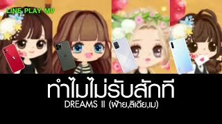 LINE PLAY - Cover MV ทำไมไม่รับสักที - ฝ้าย,ลิเดีย,เม (By BossDN LPTV)