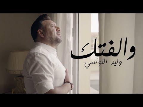 Walid Tounssi - Waleftek | وليد التونسي - والفتك