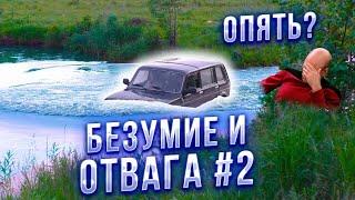 ЗАЧЕМ ЛЮДИ ТОПЯТ АВТОМОБИЛИ В РЕКЕ? Преодоление брода через реку на сток авто #2. Бездорожье 2020.