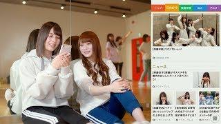 日向坂46 スマートニュース CM「きさーま」篇