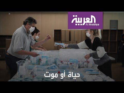 حياة أو موت.. دول العالم تدخل في حرب على الكمامات بسبب كورونا  - نشر قبل 2 ساعة