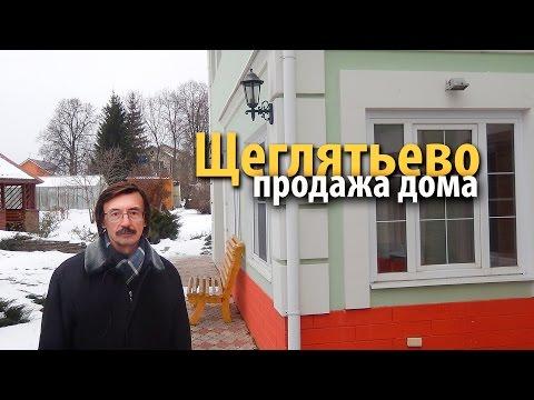 купить дом щеглятьево | дом домодедово | купить дом домодедовский район | дом симферопольское шоссе