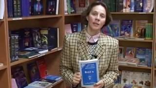 Обзор эзотерической литературы. Выпуск 8.