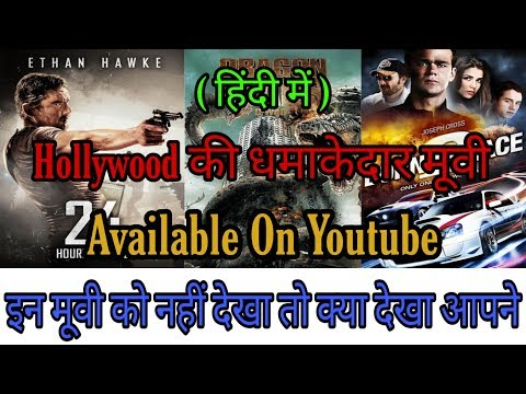 Top 3 blockbuster Hollywood movie Hindi dubbing available on YouTube #southmoviesupdate