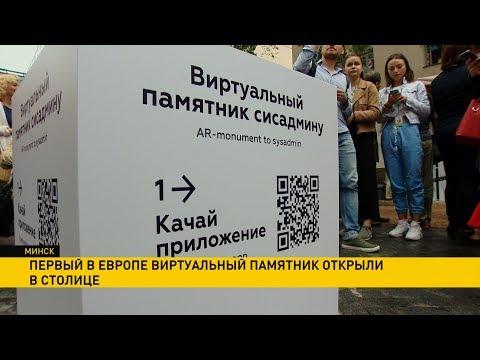 Первый в Европе виртуальный памятник открылся в Минске