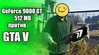 GTA V на GF 9800 GT