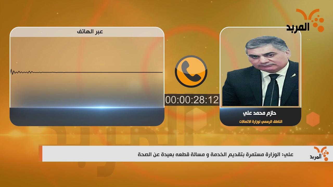 وزارة الاتصالات قطع الانترنت عن الموطنين لثلاثين يوماً كذبة نيسان