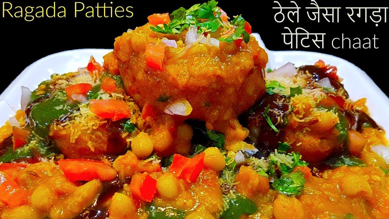 रगड़ा पेटिस-Ragda pattice recipe-Ragda pattice-How to make Ragda  pattice-ragda pattice in hindi