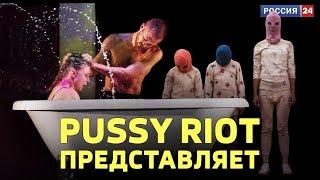 Pussy Riot представляет // Алексей Казаков