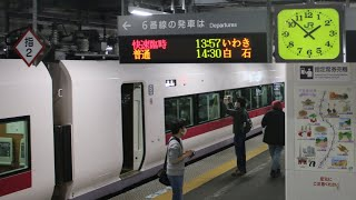 臨時快速 いわき行【発車メロディー】E657系を使用した救済臨時快速。