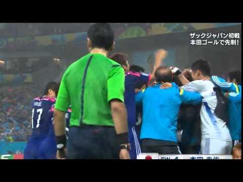 ワールドカップ 2014 日本 × コートジボワール 本田 ゴール 2014.06.15