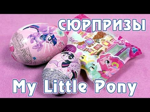 Открываем сюрпризы с Май Литл Пони (My Little Pony)