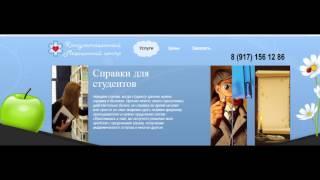 Купить медсправку в Самаре,(, 2017-04-29T04:23:37.000Z)