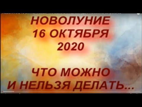 НОВОЛУНИЕ 16 ОКТЯБРЯ 2020. ЧТО МОЖНО И НЕЛЬЗЯ ДЕЛАТЬ.советы астрологов