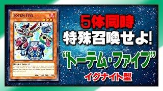 【遊戯王ADS】5体同時特殊召喚せよ!トーテム・ファイブ/イグナイト型...