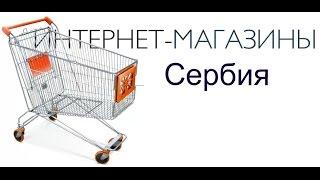 Сербия. Интернет магазины. (По запросу)