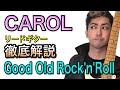 【徹底解説】グッドオールドロックンロール/ CAROL