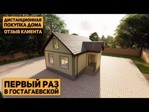 Дистанционная покупка дома. Отзыв довольного клиента