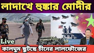 BigNews: লাদাখ-লেহ তে Modi; ঘুম উড়ছে চীনের ; এবার সুর নরম ।। PM Modi Surprise Visit to Ladakh.