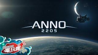 《美麗新世界 2205 / Anno 2205》已上市遊戲介紹