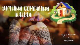 Уютный Семейный Канал (УСК) - Трейлер Канала