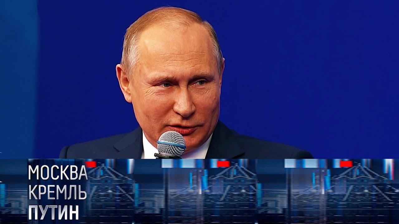 Новая фраза Путина ушла в народ // Анонс программы Москва. Кремль. Путин от 07.03.2021
