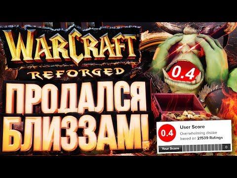 ПРОВАЛ REFORGED – ПРОДОЛЖЕНИЕ: продался, ответ Blizzard, новые недостатки [СРАЧИ #7]