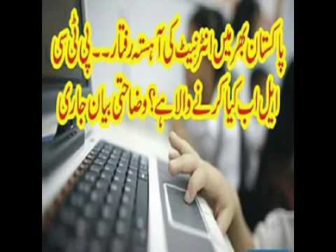 Internet Submarine Cable fault: Pakistan to have slow internet