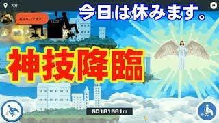 【今日は休みます。】上司から逃げろ!!!ハイスコア神技【完全無料ゲーム】 thumbnail