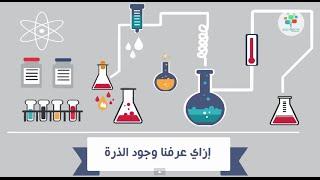 إزاي عرفنا وجود الذرة؟ | ذرات لها تاريخ | علوم طبيعية