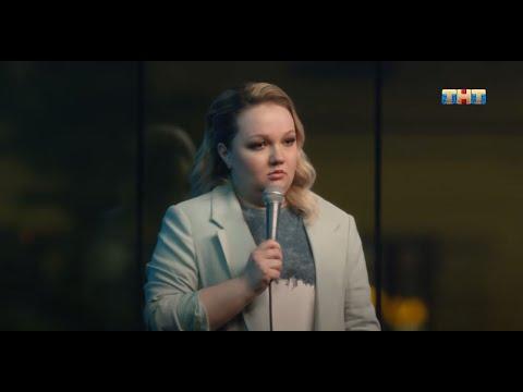 Женский Стендап: Варвару Щербакову бесят подростки