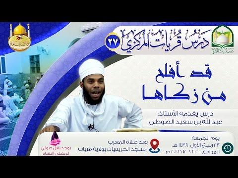 (٢٧) قد أفلح من زكاها - أ. عبدالله الصوطي