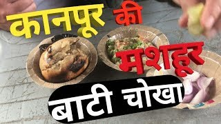 Best Baati chokha in KANPUR :: BHOLA BAATI CHOKHA :: Best chokha baati :: Indian Street food