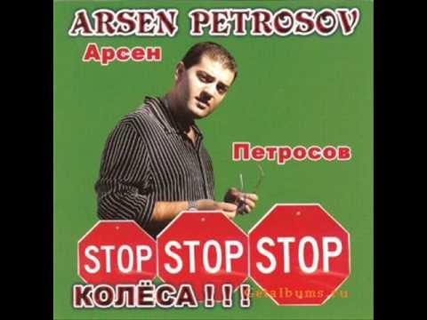 Арсен Петросов Стоп Колёса
