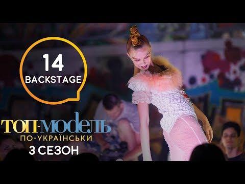 Откровения 14 выпуска Топ-модели по-украински: Кто не достоин поездки за границу?