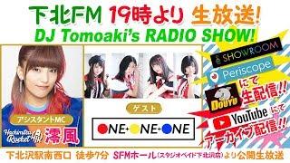 DJ Tomoaki's RADIO SHOW! 2019年8月8日放送分 メインMC:大蔵ともあき アシスタントMC:#澪風(#はちみつロケット) ゲスト: 浅見響子...