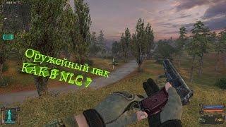 Сталкер Тень Чернобыля,оружейный пак как в NLC 7