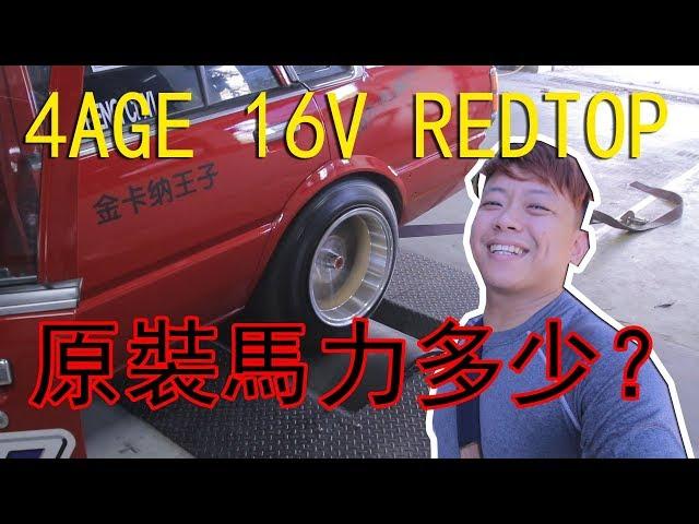 原裝 4AGE 16v RED TOP 馬力是多少?紅豬拉馬力!Daihatsu Charmant 4AGE Dyno | 青菜汽車評論第187集 QCCS