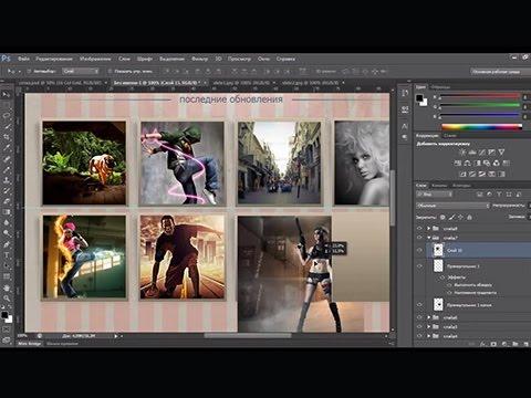 Уроки Photoshop – Шаблон для сайта портфолио в фотошопе
