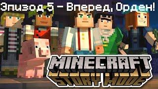 Minecraft: Story Mode - Эпизод 5 - Вперед, Орден!