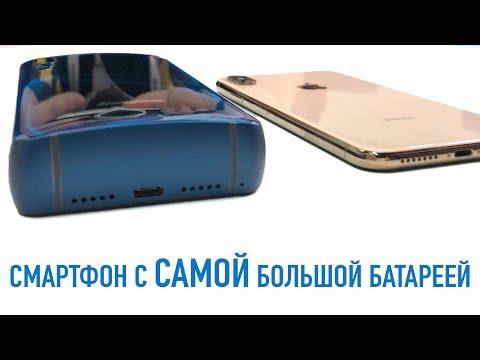 Смартфон с САМОЙ большой батареей 18000 MAh