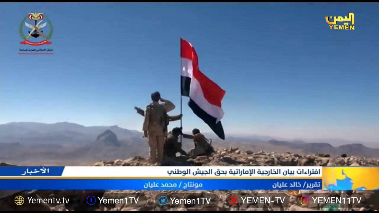 Photo of إفتراءات بيان الخارجية الإمارتية بحق الجيش اليمني – تقرير خالد عليان